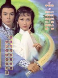 Thần Đao (1979)