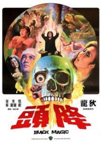 Black Magic (1975)