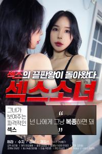 Sex Girl 2020 18+