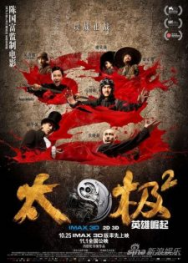 Thái Cực Quyền: Anh Hùng Bá Đạo (2012)