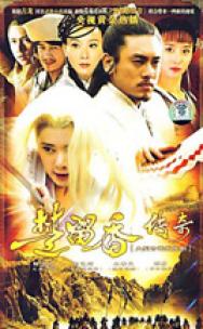 Tân Sở Lưu Hương (TVB 2007) (42 Tập) ()