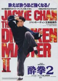 Túy Quyền 2 (1994)