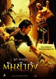 Chiến Binh Báo Thù (2005)